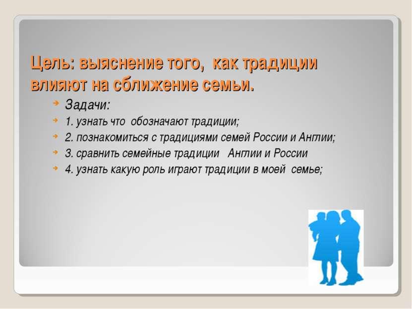 Цель: выяснение того, как традиции влияют на сближение семьи. Задачи: 1. узна...