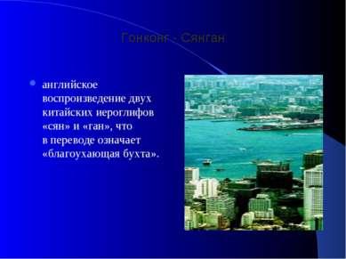 Гонконг - Сянган английское воспроизведение двух китайских иероглифов «сян» и...
