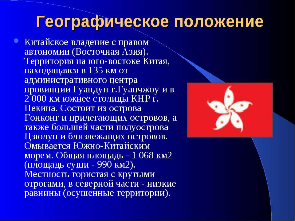 Географическое положение Китайское владение с правом автономии (Восточная Ази...