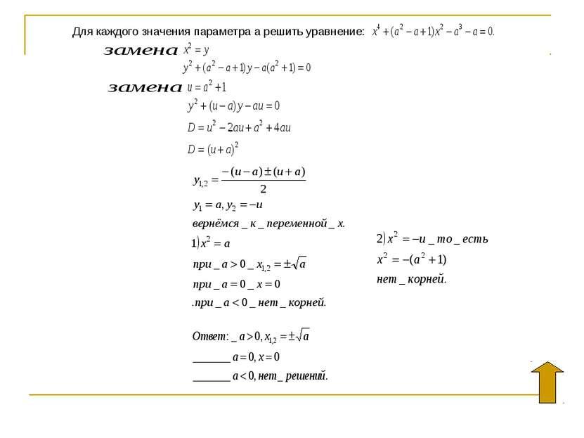 Для каждого значения параметра а решить уравнение: