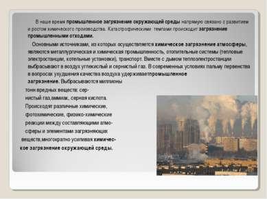 В наше времяпромышленное загрязнение окружающей средынапрямую связано с раз...