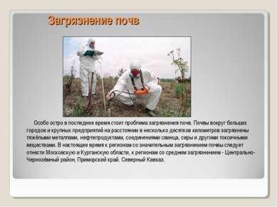 Загрязнение почв Особо остро в последнее время стоит проблема загрязнения поч...