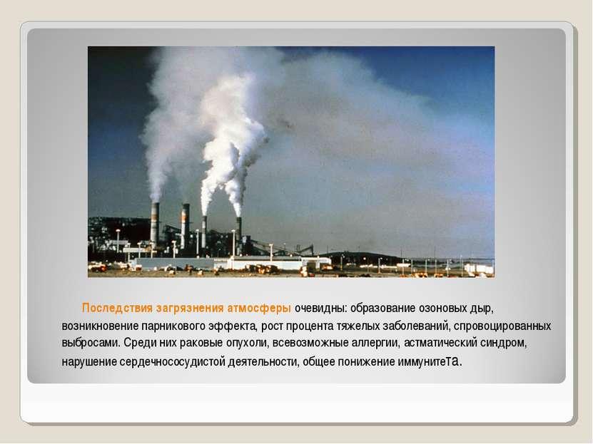 Последствия загрязнения атмосферыочевидны: образование озоновых дыр, возникн...