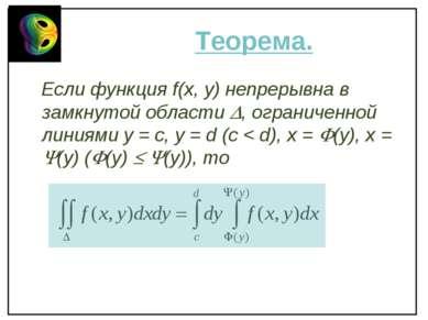 Теорема. Если функция f(x, y) непрерывна в замкнутой области , ограниченной л...