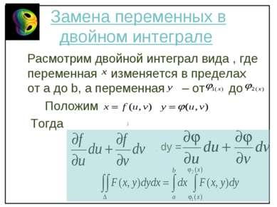 Замена переменных в двойном интеграле Расмотрим двойной интеграл вида , где п...
