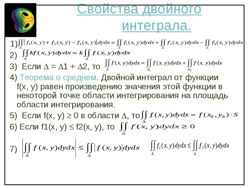 Свойства двойного интеграла. 1) 2) 3) Если = 1 + 2, то 4) Теорема о среднем. ...