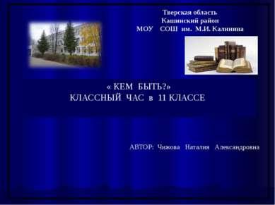 http://aida.ucoz.ru « КЕМ БЫТЬ?» КЛАССНЫЙ ЧАС в 11 КЛАССЕ Тверская область Ка...