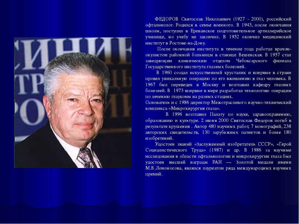 ФЕДОРОВ Святослав Николаевич (1927 - 2000), российский офтальмолог. Родился в...