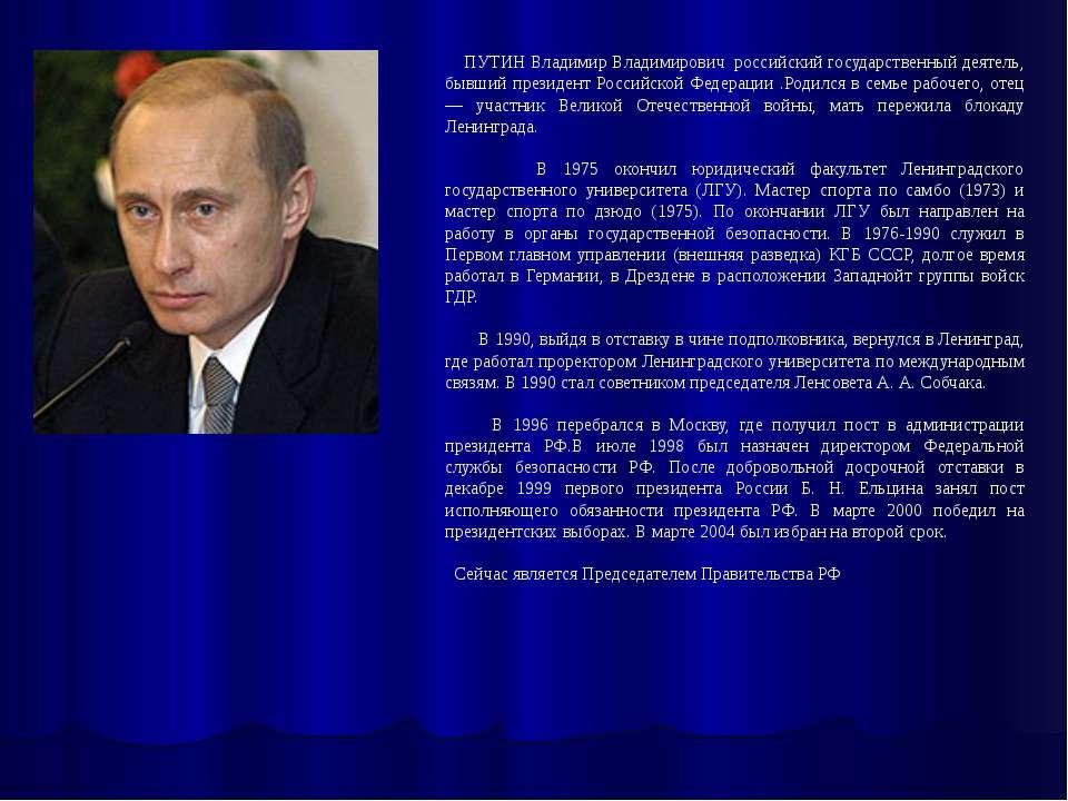 ПУТИН Владимир Владимирович российский государственный деятель, бывший презид...