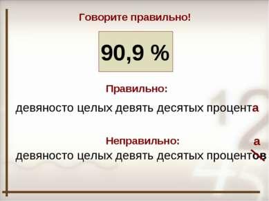 90,9 % Говорите правильно! девяносто целых девять десятых процента девяносто ...