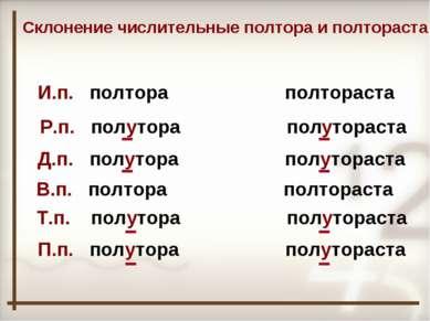 Склонение числительные полтора и полтораста И.п. полтора полтораста Р.п. полу...
