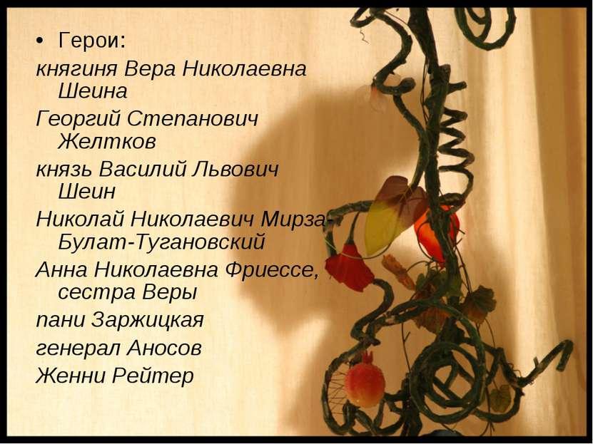 Герои: Герои: княгиня Вера Николаевна Шеина Георгий Степанович Желтков князь ...