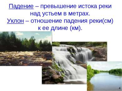 Падение – превышение истока реки над устьем в метрах. Уклон – отношение паден...