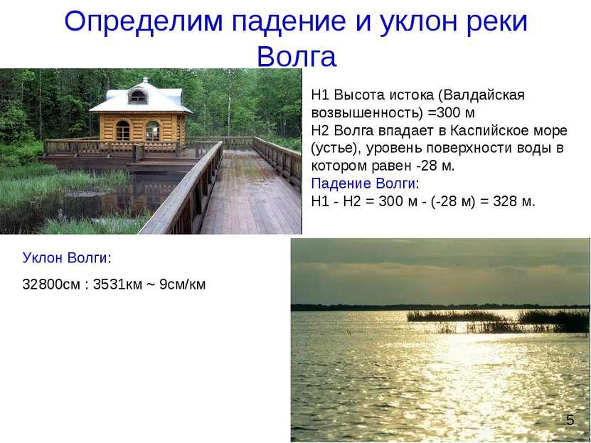 Определим падение и уклон реки Волга Н1 Высота истока (Валдайская возвышеннос...