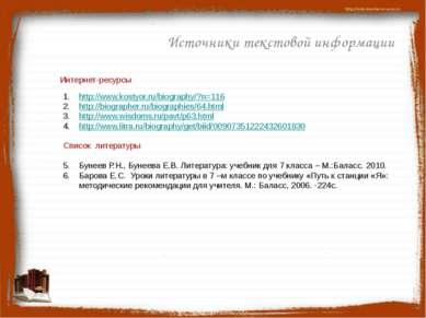 Источники текстовой информации Интернет-ресурсы http://www.kostyor.ru/biograp...