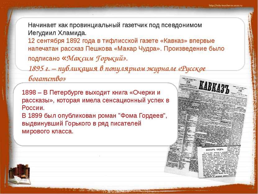 1898 – В Петербурге выходит книга «Очерки и рассказы», которая имела сенсацио...