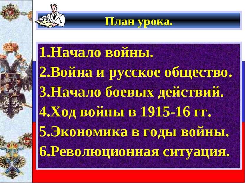 План урока. 1.Начало войны. 2.Война и русское общество. 3.Начало боевых дейст...