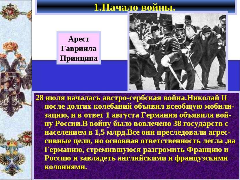 1.Начало войны. 28 июля началась австро-сербская война.Николай II после долги...