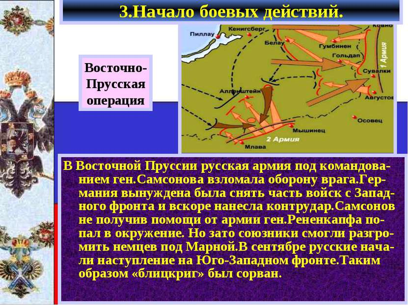3.Начало боевых действий. В Восточной Пруссии русская армия под командова-ние...