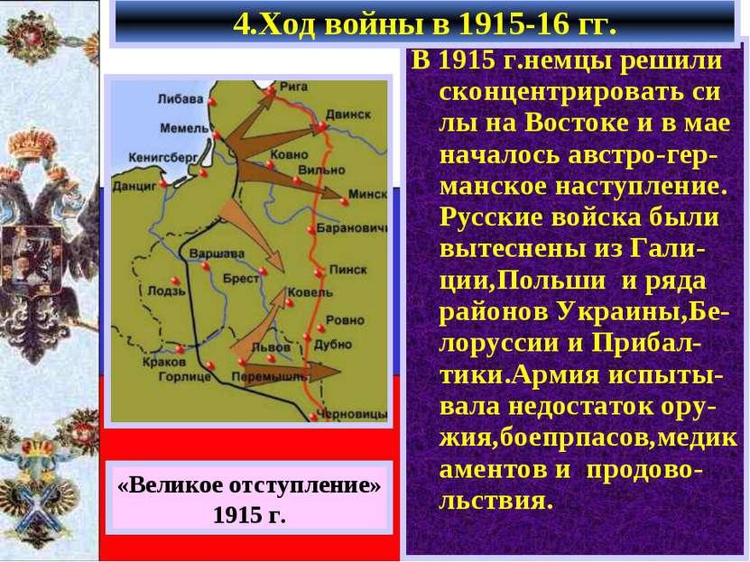 4.Ход войны в 1915-16 гг. В 1915 г.немцы решили сконцентрировать си лы на Вос...