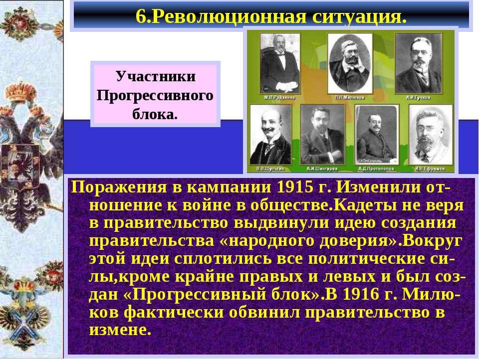 6.Революционная ситуация. Поражения в кампании 1915 г. Изменили от-ношение к ...