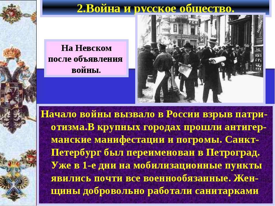 2.Война и русское общество. Начало войны вызвало в России взрыв патри-отизма....