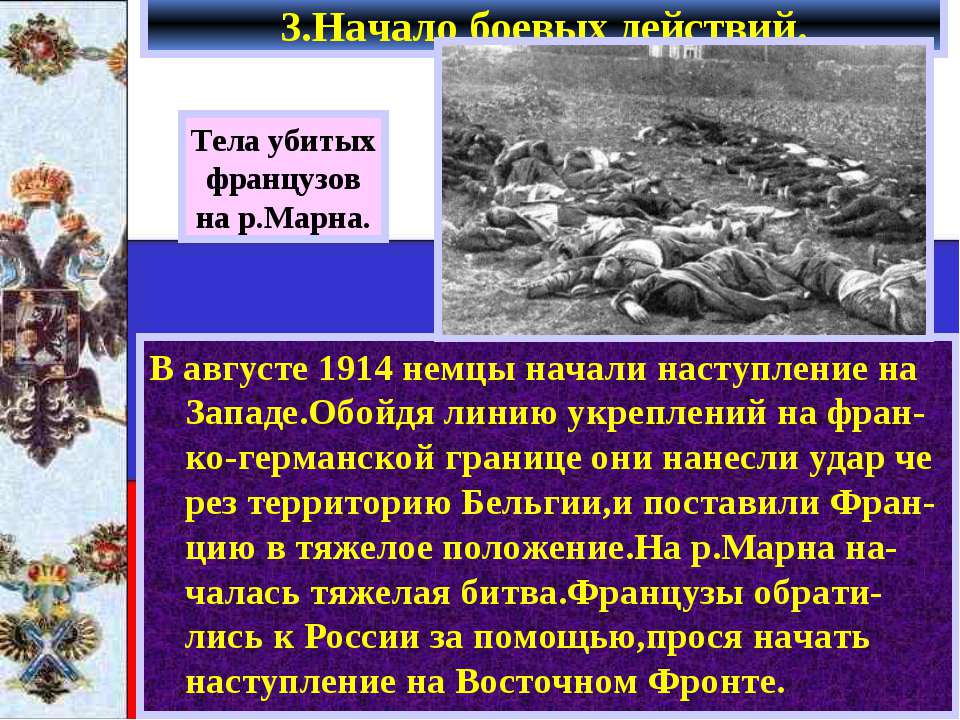 3.Начало боевых действий. В августе 1914 немцы начали наступление на Западе.О...
