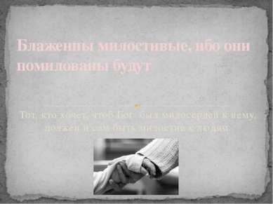 Тот, кто хочет, чтоб Бог был милосерден к нему, должен и сам быть милостив к ...