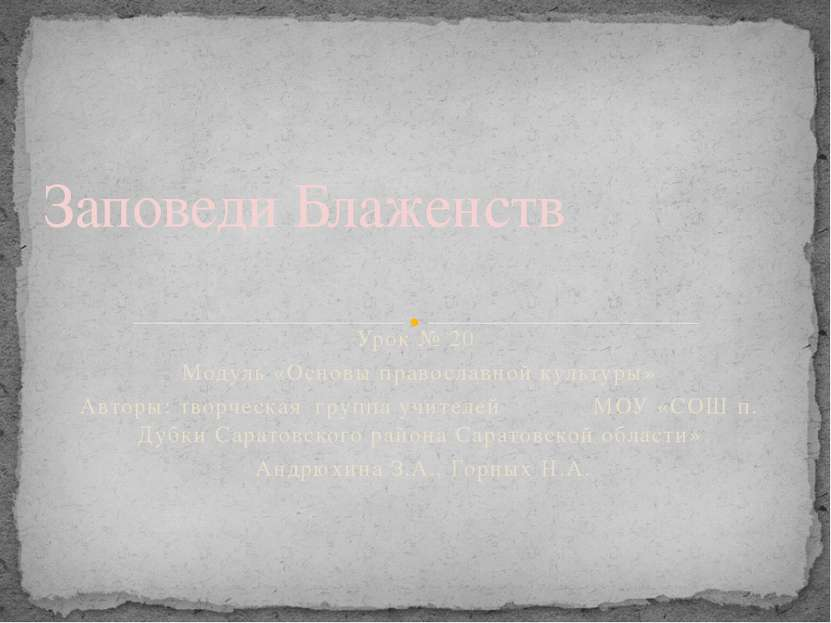 Урок № 20 Модуль «Основы православной культуры» Авторы: творческая группа учи...
