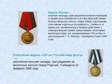 Медаль Жукова— военная награда, присуждаемая военнослужащим и лицам вольнона...