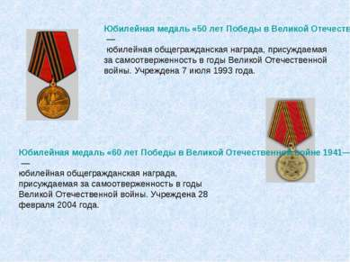 Юбилейная медаль «50 лет Победы в Великой Отечественной войне 1941—1945»— юб...