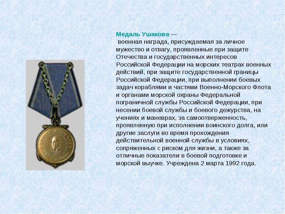 Медаль Ушакова— военная награда, присуждаемая за личное мужество и отвагу, п...