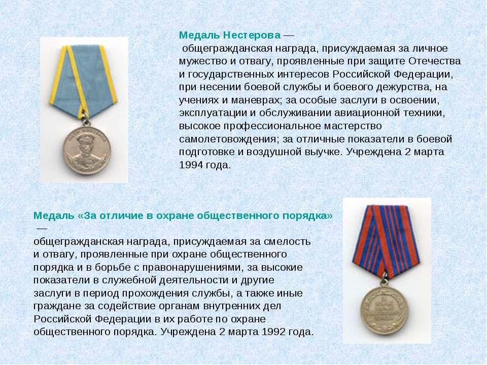 Медаль Нестерова— общегражданская награда, присуждаемая за личное мужество и...