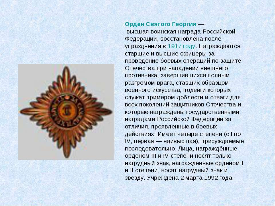 Орден Святого Георгия— высшая воинская награда Российской Федерации, восстан...