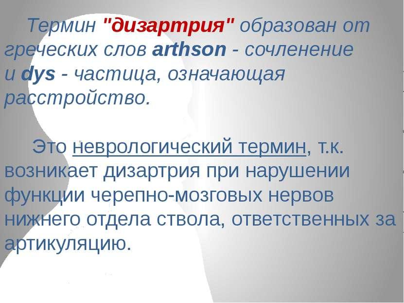 """Термин """"дизартрия"""" образован от греческих слов arthson - сочленение и dys - ч..."""
