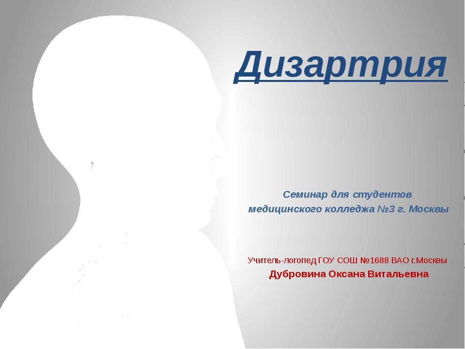 Дизартрия Семинар для студентов медицинского колледжа №3 г. Москвы Учитель-ло...