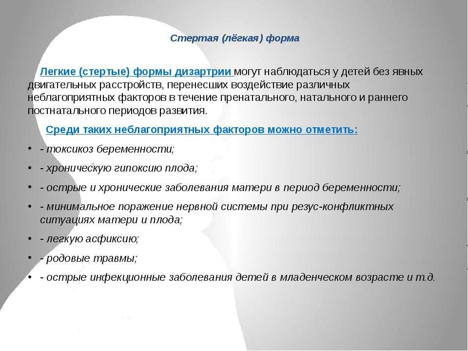 Стертая (лёгкая) форма Легкие (стертые) формы дизартрии могут наблюдаться у д...