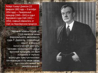 Главным обвинителем от США являлся член федерального верховного суда Р. Джекс...