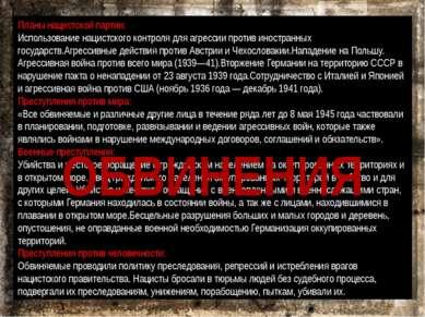 Планы нацистской партии: Использование нацистского контроля для агрессии прот...