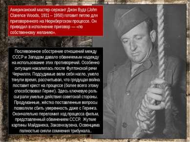 Американский мастер-сержант Джон Вудз (John Clarence Woods, 1911 – 1950) гото...