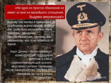 Карл Дениц – гросс-адмирал, командующий подводным флотом, с 1943г. главнокома...