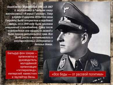 Бальдур фон Ширах – организатор и руководитель молодёжной организации «гитлер...