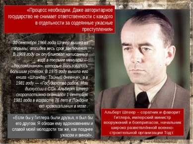 Альберт Шпеер – соратник и фаворит Гитлера, имперский министр вооружений и бо...