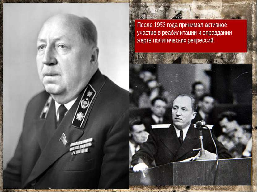 После 1953 года принимал активное участие в реабилитации и оправдании жертв п...