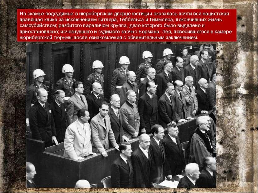 На скамье подсудимых в нюрнбергском дворце юстиции оказалась почти вся нацист...