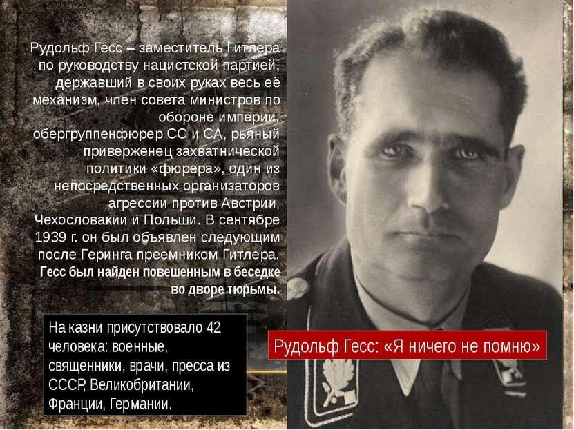 Рудольф Гесс – заместитель Гитлера по руководству нацистской партией, державш...