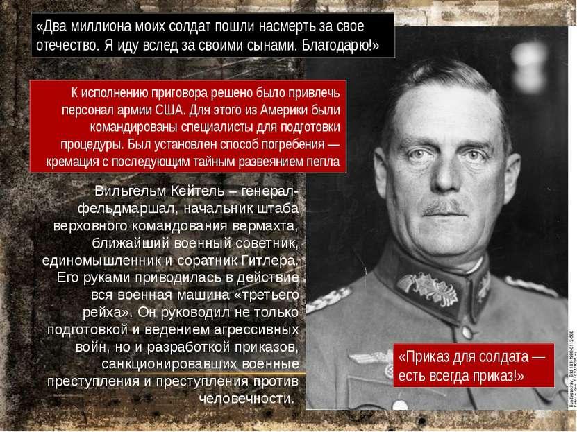 Вильгельм Кейтель – генерал-фельдмаршал, начальник штаба верховного командова...