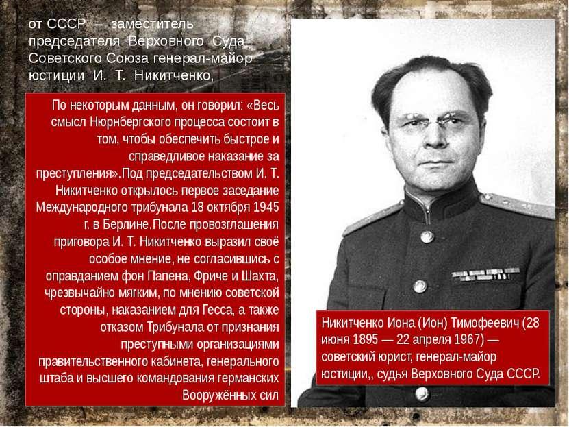 от СССР – заместитель председателя Верховного Суда Советского Союза генерал-м...