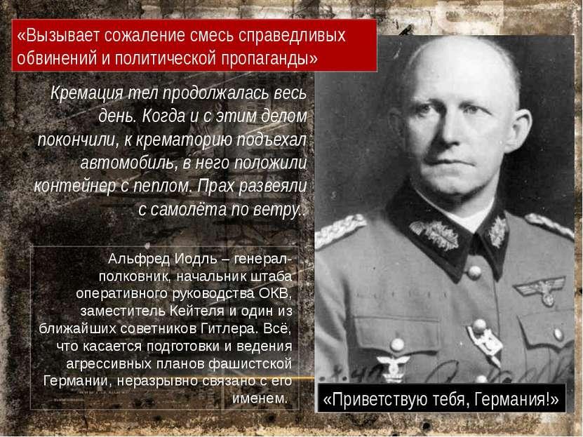 Альфред Иодль – генерал-полковник, начальник штаба оперативного руководства О...