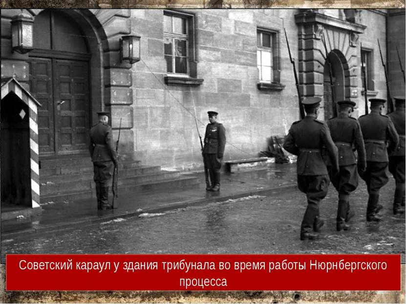 Советский караул у здания трибунала во время работы Нюрнбергского процесса